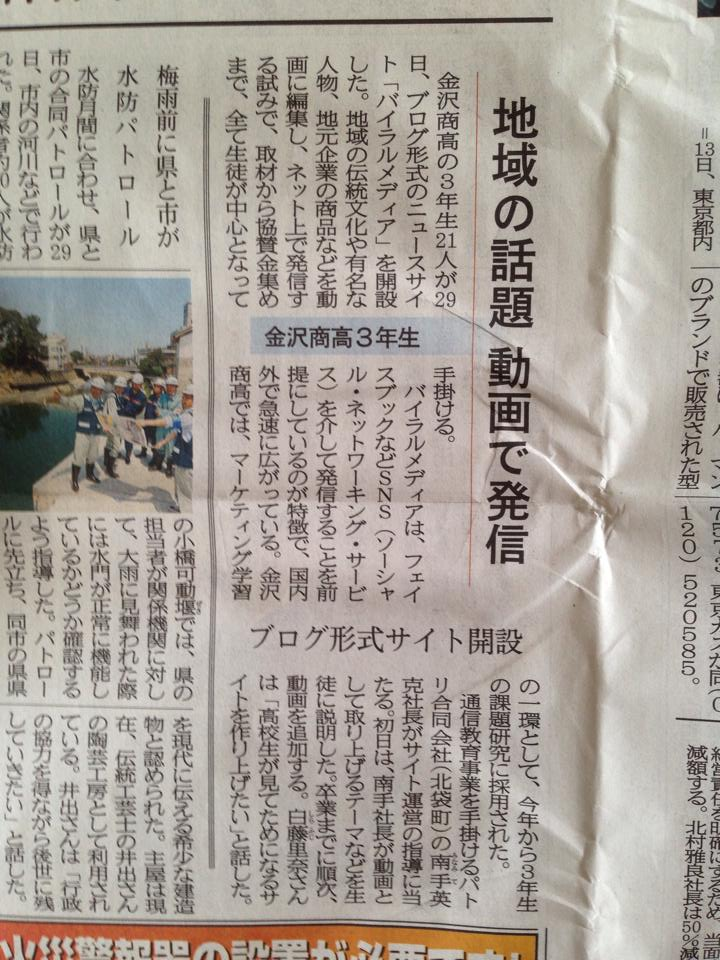 20140530 北國 金商記事