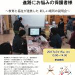 7/15(土) ひふみ学園、パトリ 合同説明会
