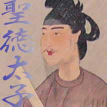 Prince_Shotoku-2