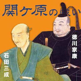 歴史トーク関ヶ原.280