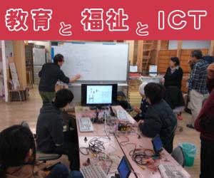 パトリは教育と福祉とICTの事業をしています